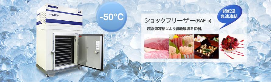 freeze-img1