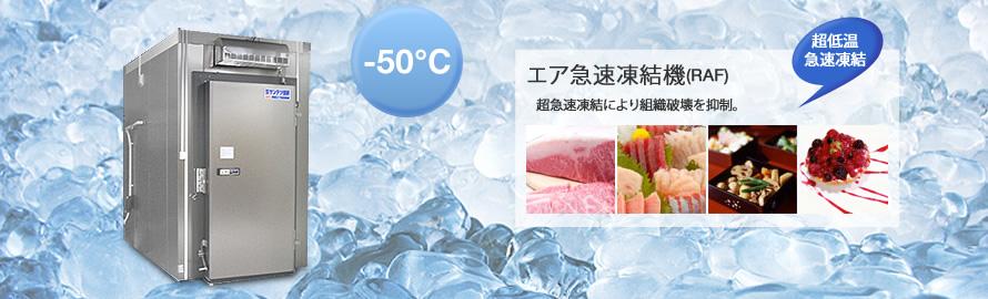 freeze-img2