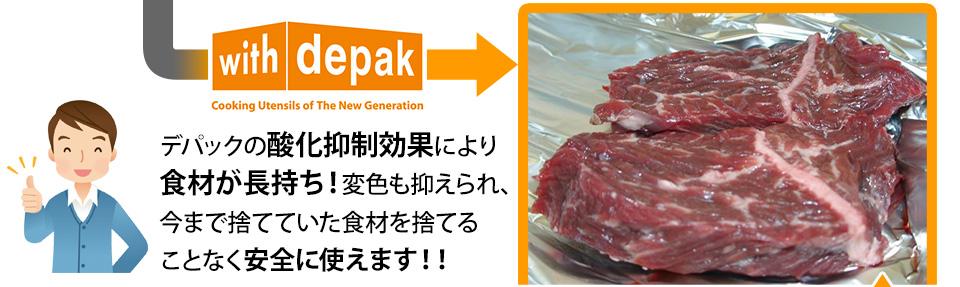 デパックの酸化抑制効果により食材が長持ち!変色も抑えられ、今まで捨てていた食材を捨てることなく安全に使えます!!