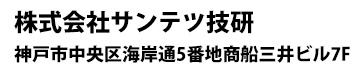 株式会社サンテツ技研